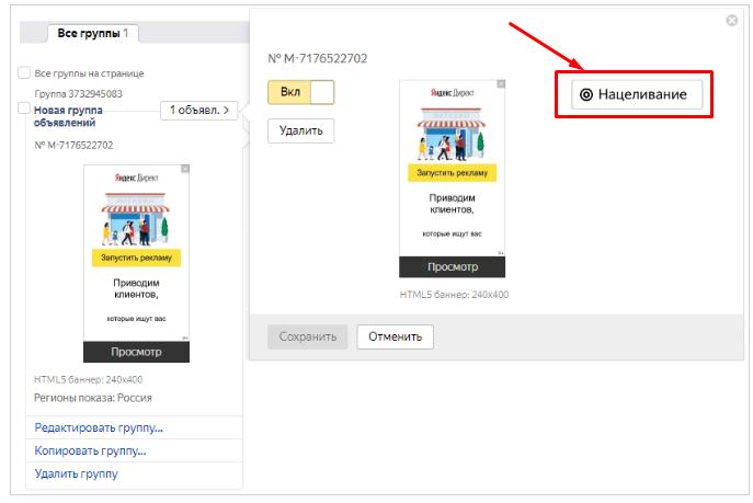Инструмент для просмотра объявлений в Яндекс.Директе