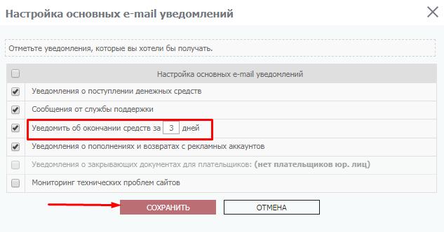 Настройка email уведомлений в профиле Click.ru