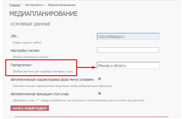 Настройка геотаргетинга в Click.ru