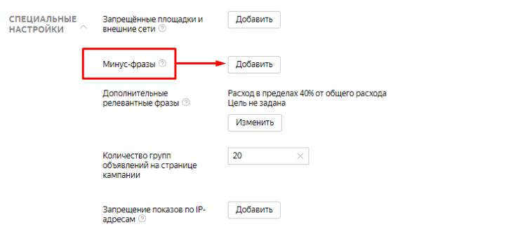 Настройка минус-фраз в Яндекс.Директе