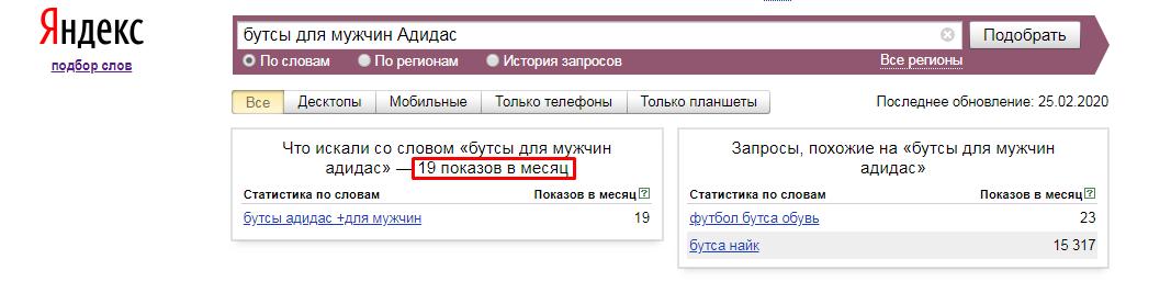 Определение частотности запросов в Яндекс Wordstat