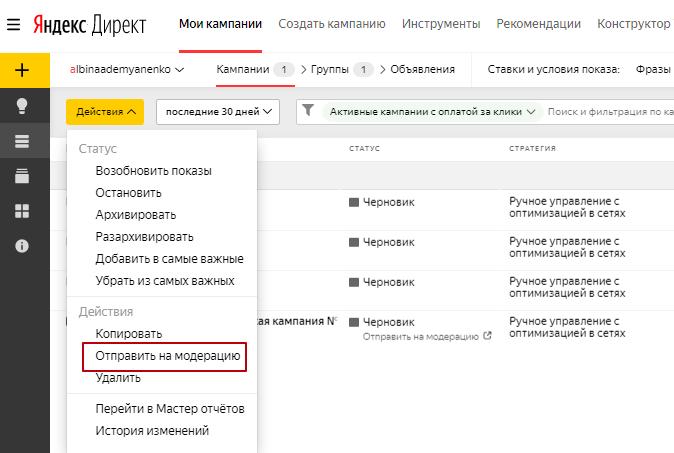 Отправление объявления на модерацию в Яндекс.Директе