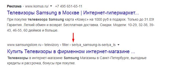 Примеры объявлений в выдаче Google