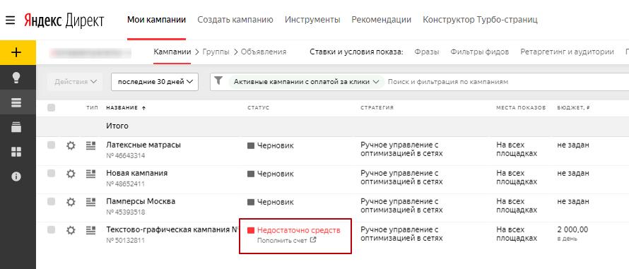 Проверка баланса в аккаунте Яндекс.Директа