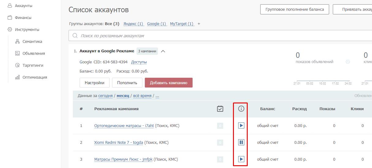 Статус кампании в Click.ru