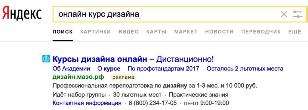 f42a1191afc33 Как написать продающее объявление в Яндекс.Директ и Google AdWords ...