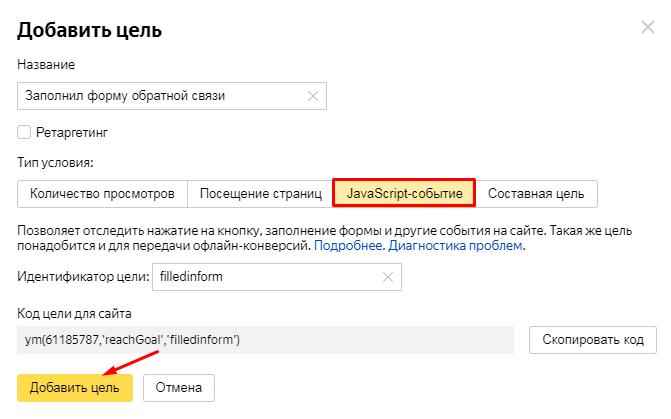 JavaScript-событие в Яндекс Метрике