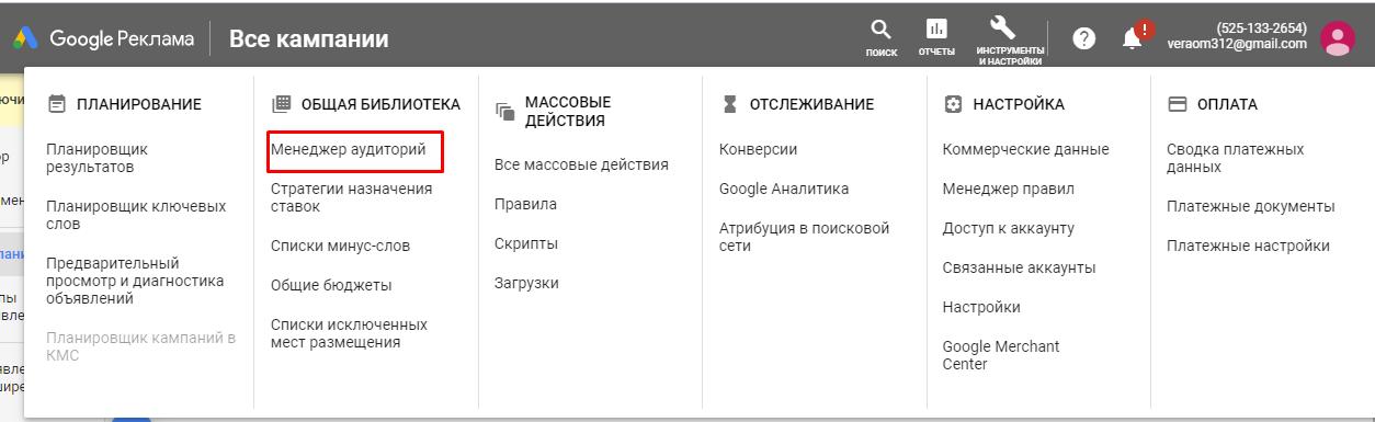 Менеджер аудиторий в Google Рекламе
