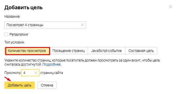 Настройка цели количество просмотров в Яндекс Метрике