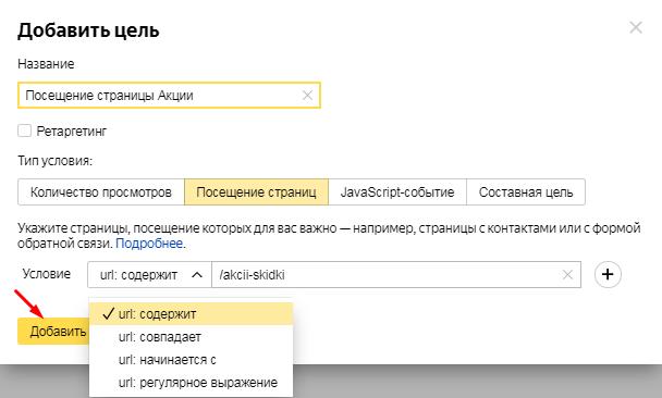 Настройка цели посещение страниц в Яндекс Метрике