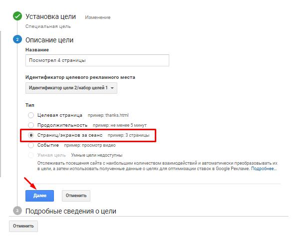 Настройка цели страниц за сеанс в Google Analytics