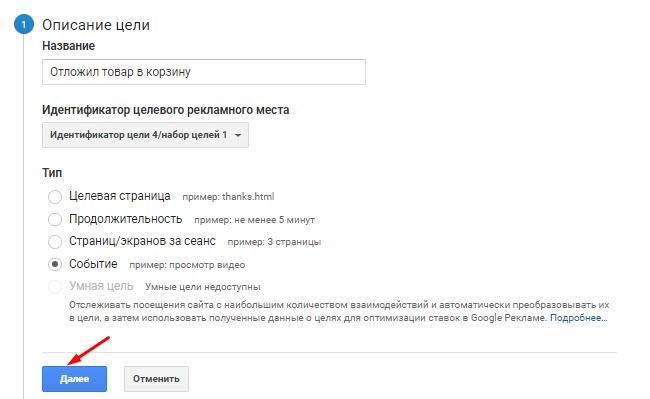 Настройка события в Google Analytics