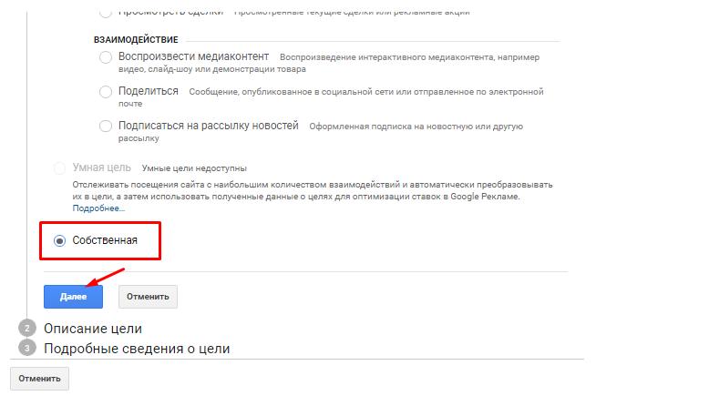 Собственная цель в Google Analytics