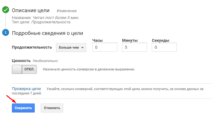 Продолжительность событий в Google Analytics
