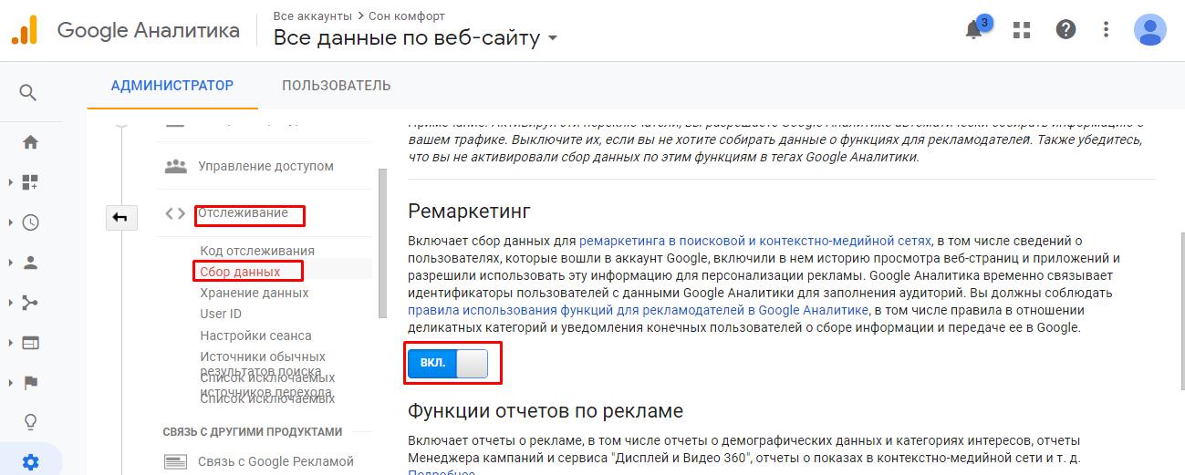 Настройка ремаркетинга в Google Аналитике