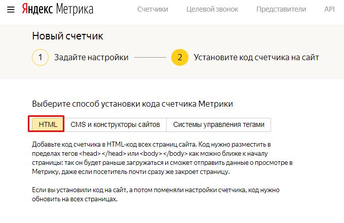 Способы установки счетчика в Яндекс Метрики