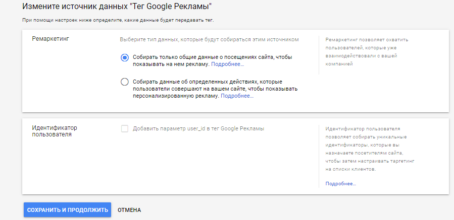 Изменение источника дынных в Тег Google Рекламы