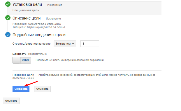 Установка цели страниц за сеанс в Google Analytics