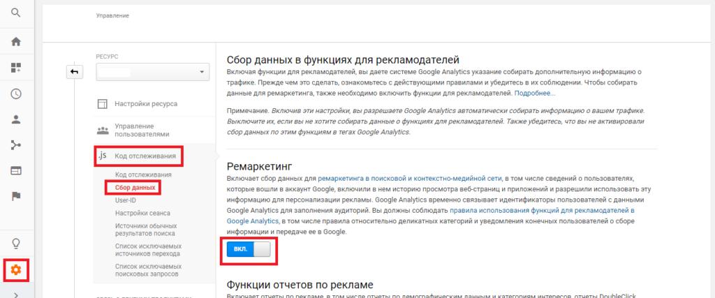 Как возвращать клиентов с помощью ремаркетинга в Google AdWords?