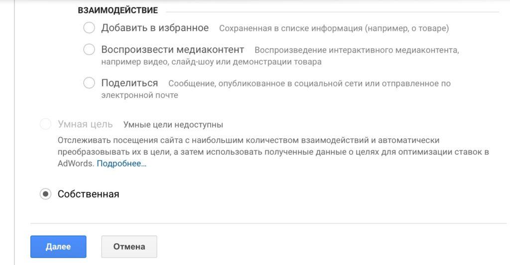Конверсии в Google Analytics и Яндекс.Метрике: ставим правильные цели