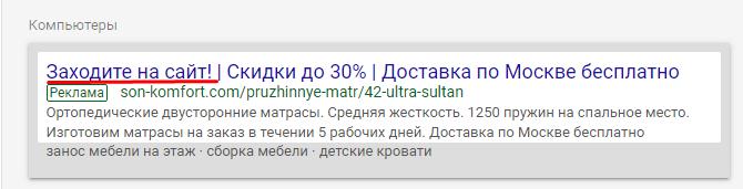 Объявление для десктопов после настройки функции IF