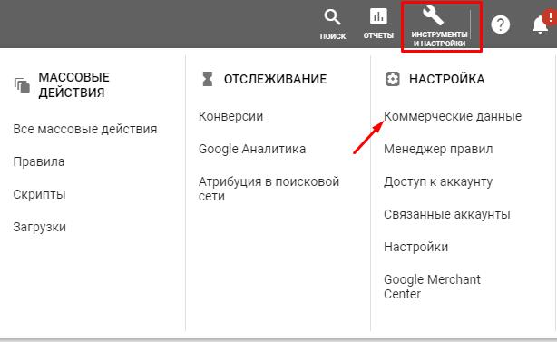 Загрузка набора данных в Google Ads