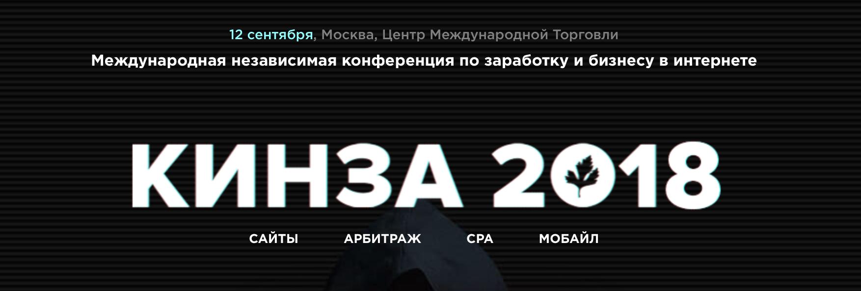 КИНЗА-2018 — конференция по заработку и бизнесу в сети [+ промокод для пользователей Click.ru]