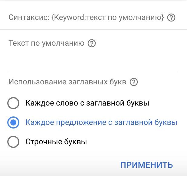 Модификаторы объявлений Google AdWords