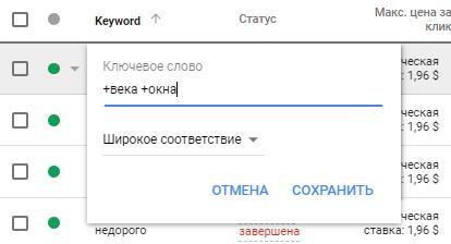 Типы соответствия ключевых фраз в Google Ads