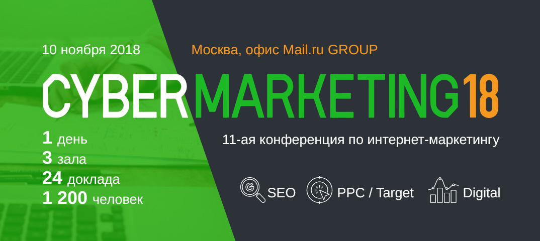 Приглашаем на конференцию по интернет-маркетингу CyberMarketing-2018!