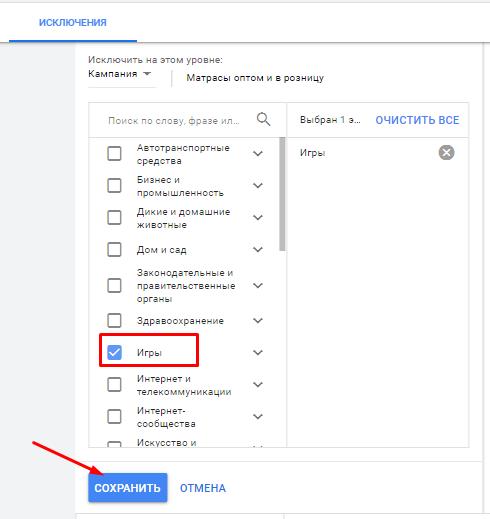 Исключение игр в Google Ads