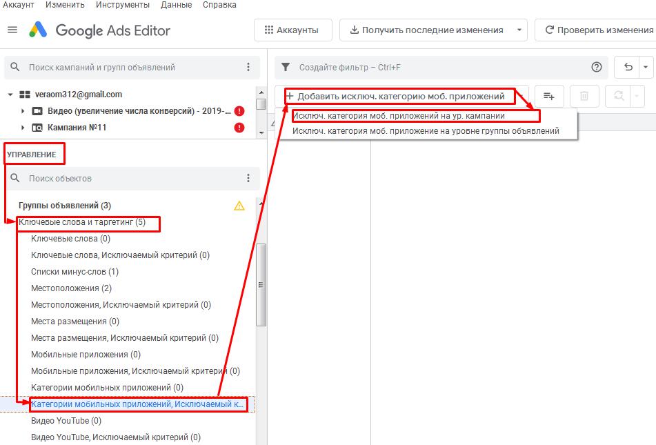 Исключение приложений в Редакторе Google Ads