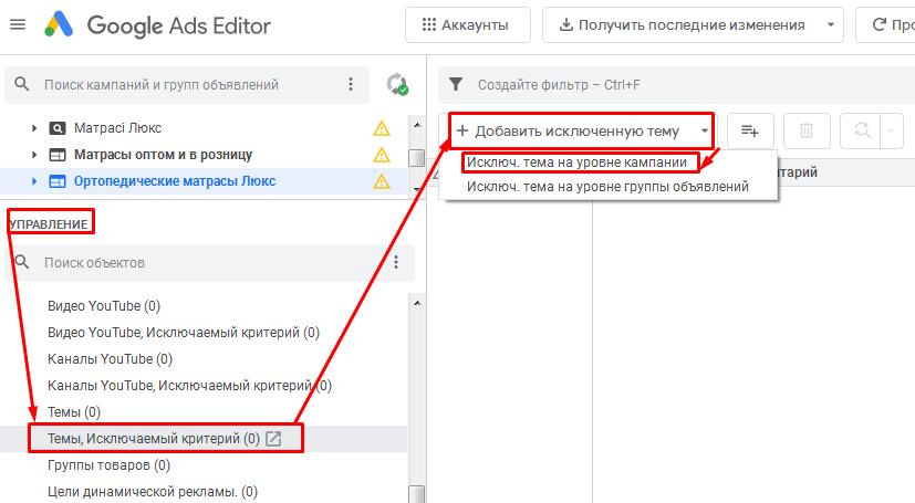 Исключение тем в Редакторе Google Ads