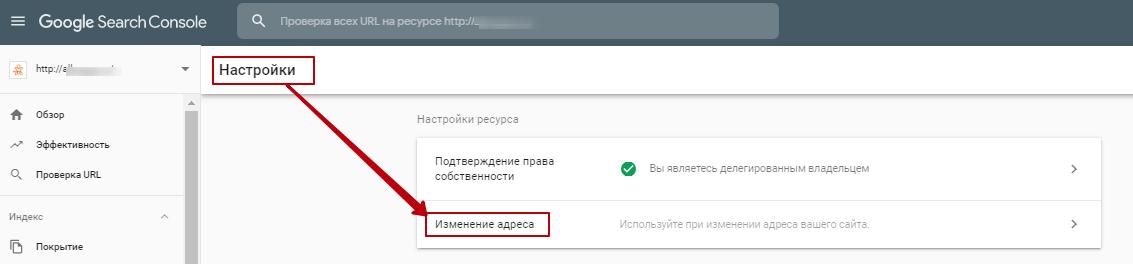 Изменение адреса в Google Search Console