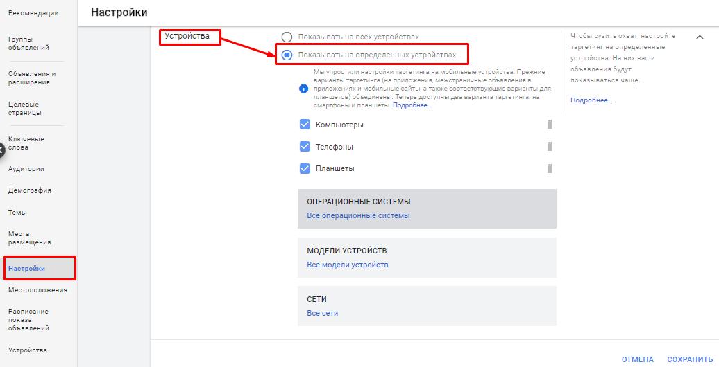 Настройка устройств в Google Ads