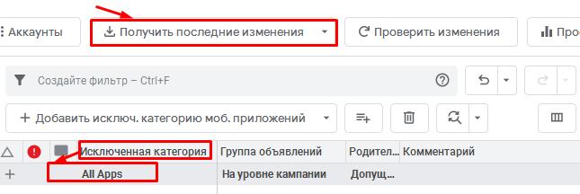 Проверка исключенных приложений в Редакторе Google Ads