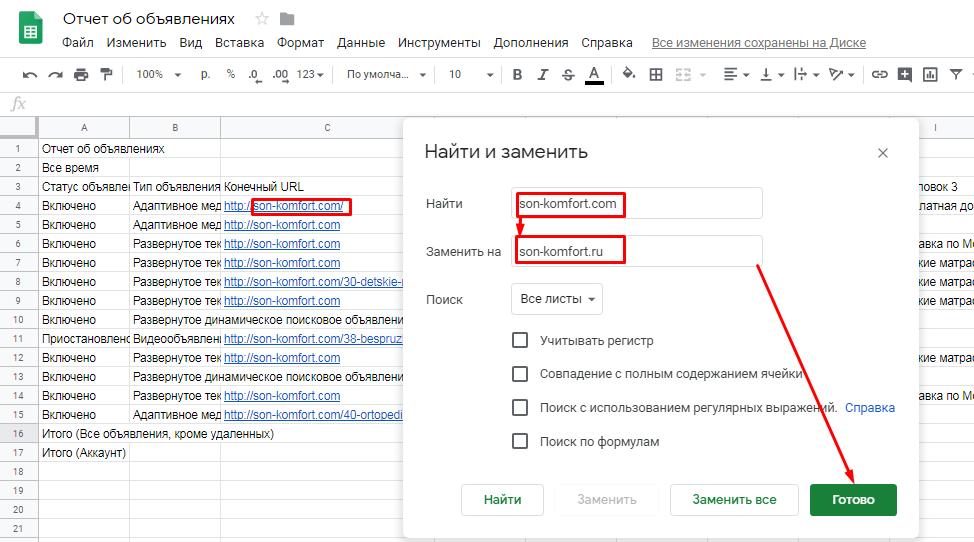 Смена домена в отчетах об объявлениях в Google Ads