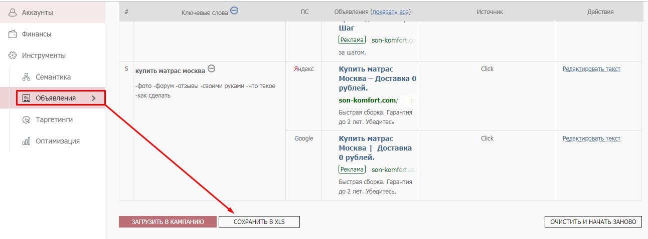 Выгрузка объявлений из Click.ru