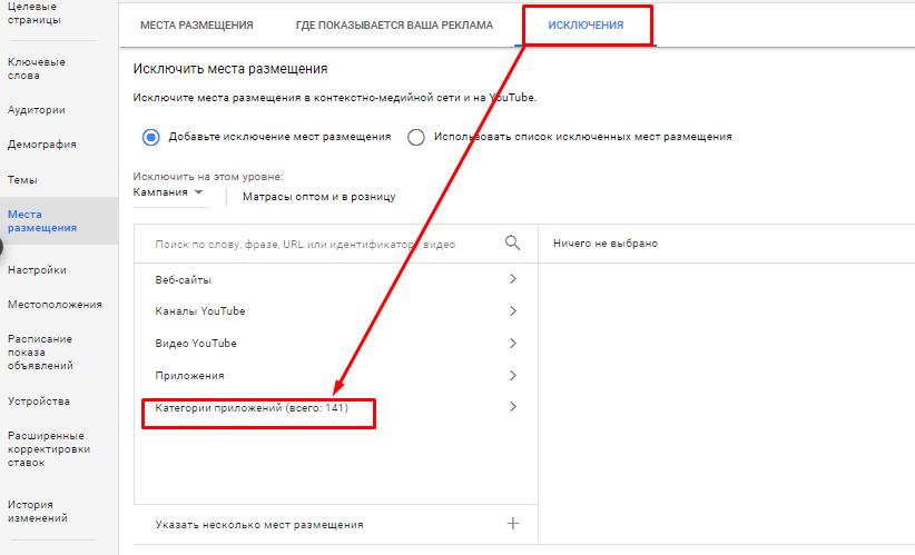 Выбор категории приложений в Google Ads