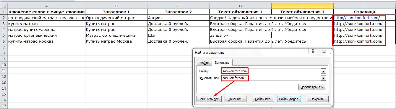 Замена доменов в объявлениях в Click.ru
