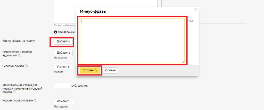 Типы соответствия ключевых слов в Яндекс.Директе
