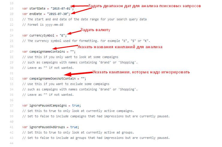 Отчет о лучших и худших поисковых запросах