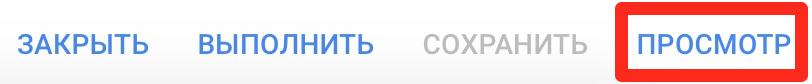 Как работать со скриптами Google Ads