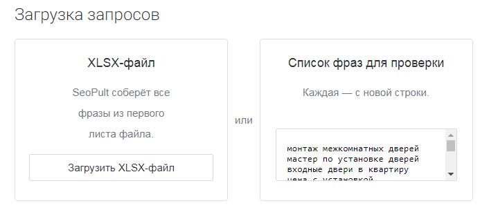 Добавление ключей списком в систему Click.ru