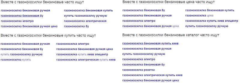 Пример выдачи поисковых рекомендаций по фразам в Google