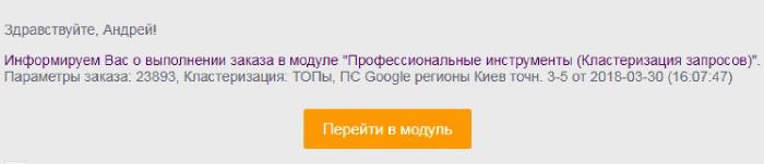 Уведомление о завершении кластеризации от системы Click.ru