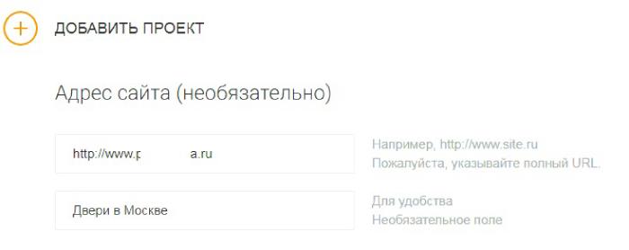 Добавление URL сайта в систему Click.ru