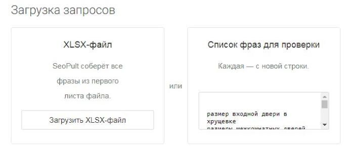 Загрузка запросов в систему Click.ru