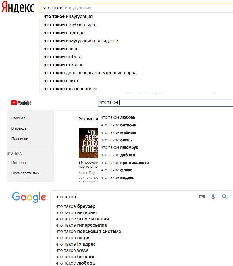 Примеры поисковых подсказок в Яндексе, Google и YouTube