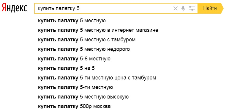 Способ получения дополнительных подсказок в Яндексе добавлением цифр